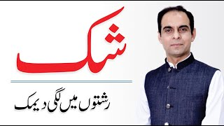 Doubt In A Relationship | Husband & Wife Relation | Qasim Ali Shah