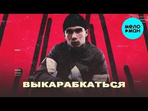 Яд Добра  -  Выкарабкаться (Single 2020)