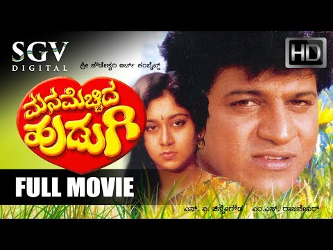 Mana Mechhcida Hudugi Kannada Full Movie | Kannada Movies | Shivarajkumar, Sudharanii