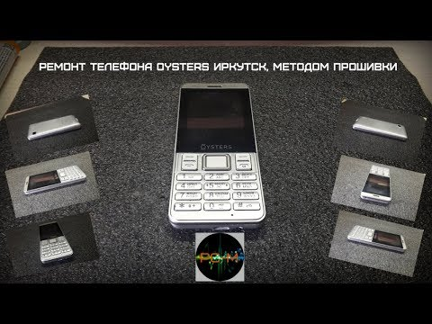 ремонт телефона Oysters Иркутск, методом прошивки