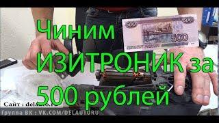 Как самому починить Изитроник за 500 рублей  ремонт Easytroniс opel