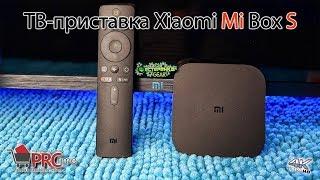 ТВ-приставка Xiaomi Mi Box S глобальная версия