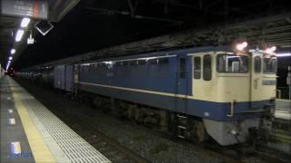 JR貨物・原色青プレートのEF65形電気機関車(新鶴見機関区・11...