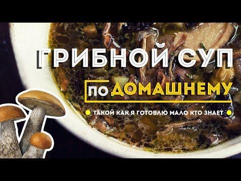 Грибной суп по домашнему!