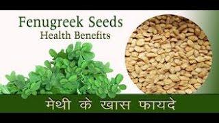 मेथी {दाने और पत्ते } के अद्भुत हैरान कर देने वाले औषधीय गुण  benefits  of  fenugreek