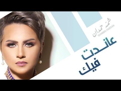 شمه حمدان - عاندت فيك (حصرياً) | 2015