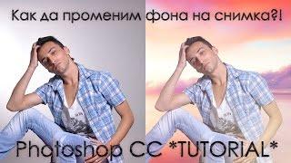 Как да променим фона на снимка /Photoshop CC TUTORIAL/