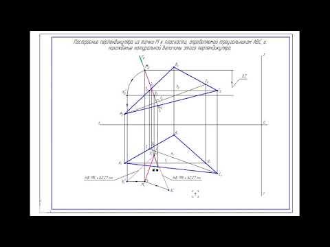 Начертательная геометрия, 1 курс. Проведение перпендикуляра к плоскости.