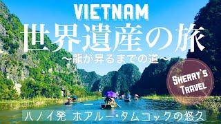 Sherry's Travel 世界遺産の旅 龍が昇るまでの道 ベトナム ホアルー、タムコックの悠久