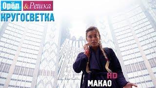 Орёл и Решка. Кругосветка - Макао. Китай (1080p HD)