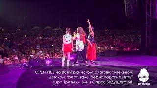 Open Kids на благотворительном фестивале