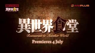 Watch Isekai Shokudou Anime Trailer/PV Online