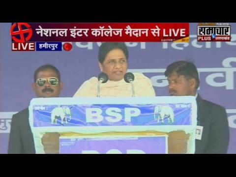 Live: BSP Supremo Mayawati from Hamirpur,Uttar Pradesh