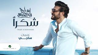 Majid Al Mohandis ... Shokran - 2020 | ماجد المهندس ... شكرا - بالكلمات