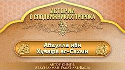 03.Абдулла ибн Хузафа ас-Сахми