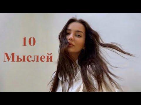 10 вещей которые я бы хотела знать в 16 лет ❤️ как жить жизнью мечты