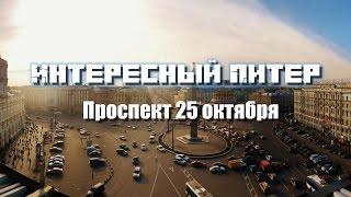Интересный Питер - Проспект 25 октября