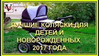 видео Рейтинг лучших колясок для новорожденных