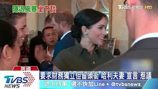 哈利夫妻「獨立宣言」英女王開家族會討論