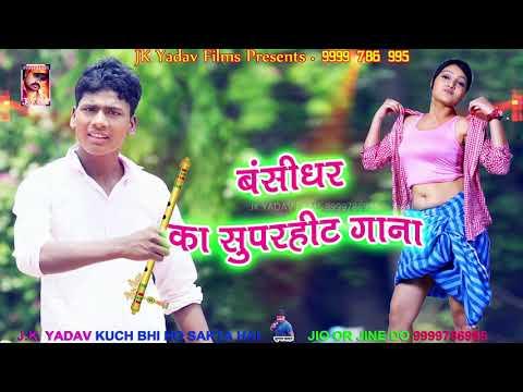 बंसीधर चौधरी का नया सुपरहिट गाना - Famous Bhojpuri Song - Bansidhar Chaudhary - JK Yadav Films