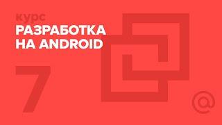 7. Разработка на Android. Локализация и работа с ресурсами | Технострим