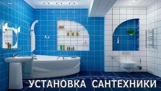 Установка сантехники в Зеленограде: замена ванны, унитаза и раковины.(, 2013-12-08T08:01:31.000Z)