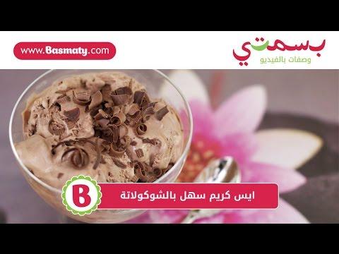 ايس كريم سهلبالشوكولاتة-Easy Chocolate Ice Cream