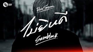 SAMBLACK - ไม่ยินดี (Raw Session Live)