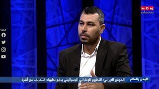 حديث في طهران عن الحاجة لتحالف مع تركيا لمواجهة التحالف الإماراتي الإسرائيلي | اليمن والعالم