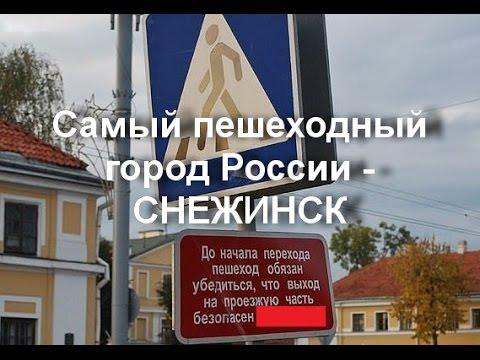 Самый пешеходный город России - СНЕЖИНСК!