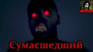 Истории на ночь - Сумасшедший