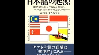 1795 Origin of Japanese 日本語の起源byみつぎ・まさみつ+縄文人の故郷byはやし浩司Hiroshi Hayashi, Japan