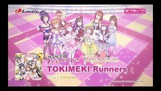 タイトル:TOKIMEKI Runners 発売日:2018/11/21(水) 価格:2500円+税 ...