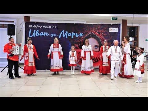 Иван да Марья. Екатеринбург 2019
