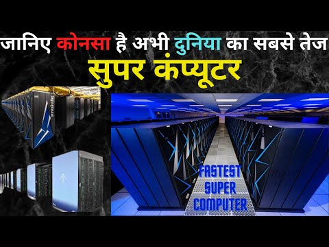 सबसे तेज सुपर कंप्यूटर    Fastest Super Computer in The World   Shorts   Technology