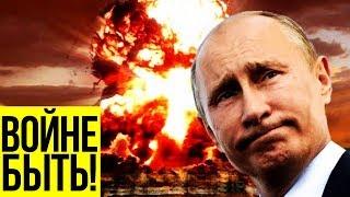 ВОЙНЕ БЫТЬ! В НАТО сделали тревожный прогноз на 2019 год!