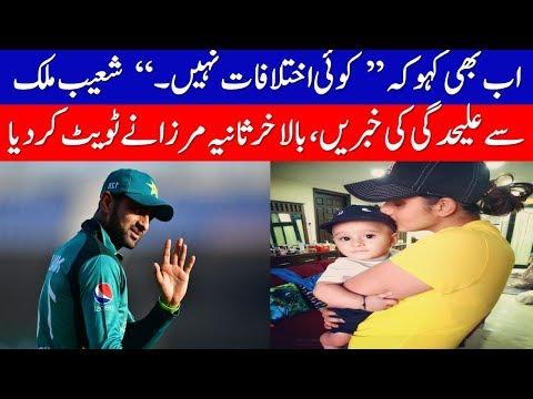 Shoaib Malik And Sania Mirza Latest News - Pakistan News