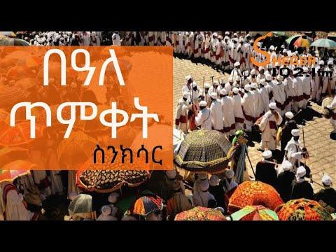 Ethiopia Sheger FM – Epiphany /Timket  in Ethiopia – Documentary በዓለ ጥምቀት – Sinkisar