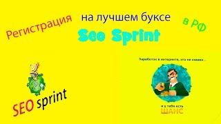 Регистрация на сайте SEO sprint   5 мая 2016(В данном видео я рассказал как зарегистрироваться на сайте SEO sprint. ВОТ ССЫЛКА ДЛЯ РЕГИСТРАЦИИ http://www.seosprint.net..., 2016-05-05T07:35:28.000Z)