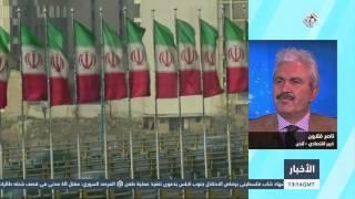 التلفزيون العربي | رفع العقوبات عن إيران يعتبر صفحة ذهبية في تاريخها