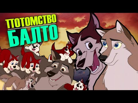 Балто 2 мультфильм 1995