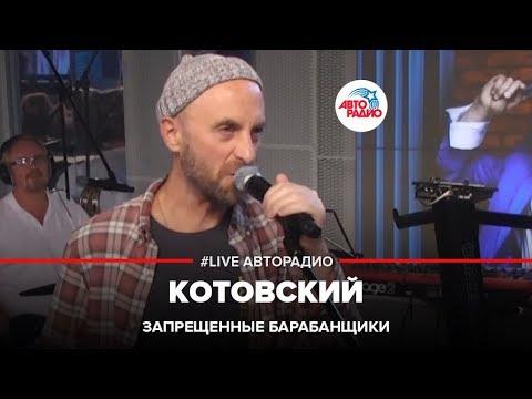 Запрещенные Барабанщики -  Котовский (LIVE @ Авторадио)