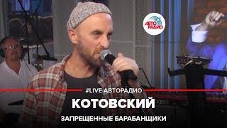 Запрещенные Барабанщики -  Котовский (#LIVE Авторадио)
