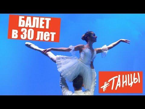 БАЛЕТ в 30 лет! Балетная школа, спектакль. Влог VLOG