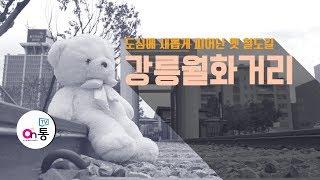 도심에 새롭게 피어난 옛 철도길, 강릉월화거리
