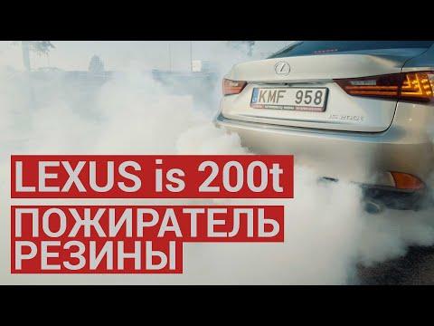 Lexus Is 200t лучше BMW