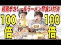 【比較検証】 100倍vs100倍!超激辛カレー&ラーメンをどちらが早く食べれるのか?