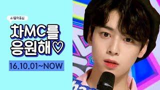 [아스트로/차은우] 차MC를 응원해♡ (feat.잔망잔망)