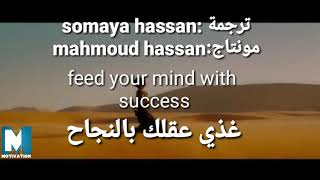 Feed your mind with success مترج_غذي عقلك بالنجاح
