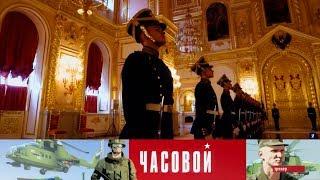 Часовой   Президентский полк   Выпуск от10 09 2017